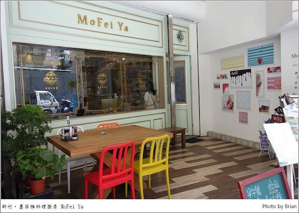 莫菲雅料理廚房