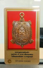 เหรียญพญาเต่าเรือน หลวงพ่อหลิว รุ่นเจ้าสัว ปี2538 บล็อก จ.ขีด เนื้อทองแดง วัดไทรทองพัฒนา จ.กาญจนบุรีพร้อมบัตรรับรองดีดีพระ