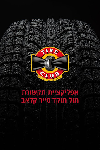 玩免費遊戲APP|下載Tire Club for Tire Shops app不用錢|硬是要APP