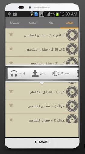 نغمات اسلاميه للهاتف