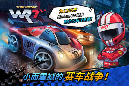 环球竞速【Mini Motor W.R.T】