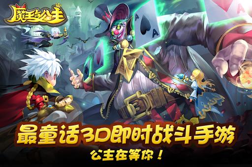 魔王与公主—最童话3D MMOARPG大作!