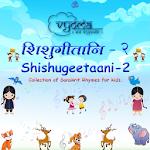 Shishugeetaani part 2 Icon