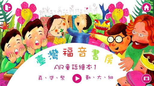 臺灣福音AR童話繪本1