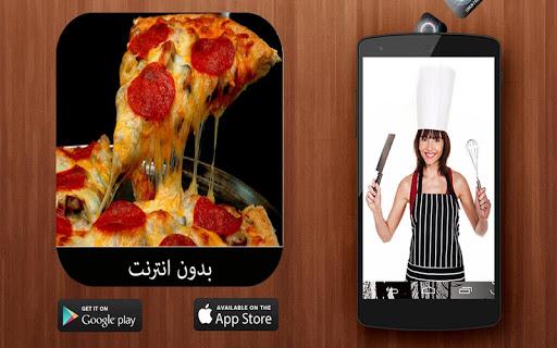 بيتزا رمضان بدون انترنت 2015