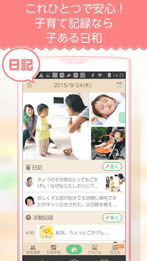 育児日記 子ある日和  写真や日記、成長・健康記録も簡単管理|玩醫療App免費|玩APPs