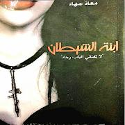 رواية ابنة الشيطان