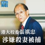 港大校委張祺忠涉謀殺被捕 疑報稱妻子失蹤後藏屍辦公室