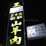 萬丹(王)咖哩羊肉爐
