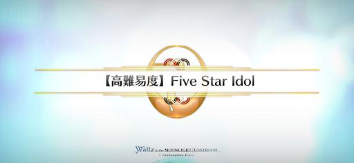高難易度クエスト「Five Star Idol」