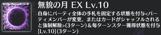 無貌の月[EX]