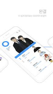 App 다음 웹툰 - Daum Webtoon APK for Windows Phone