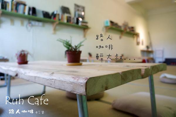 路人咖啡 Ruh Cafe 愛耍廢的輕大叔,阿~~~斯!路人咖啡隆重獻映中...