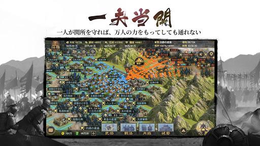 u5927u4e09u56fdu5fd7 apkpoly screenshots 4