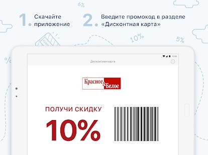 Download Красное&Белое — магазин, акции For PC Windows and Mac apk screenshot 11