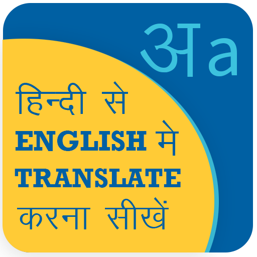 Hindi English Translation, English Speaking Course - Google Play