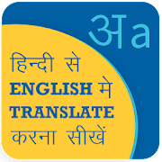 Hindi English Translation, English Speaking Course