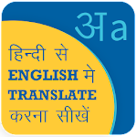 Hindi English Translation, English Speaking Course 2.6