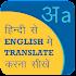 Hindi English Translation, English Speaking Course 4.2