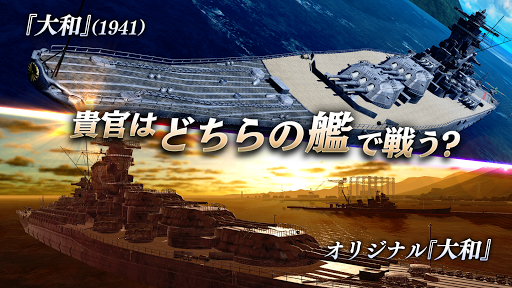u8266u3064u304f - Warship Craft - android2mod screenshots 11