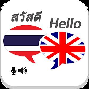 Translate english to thai pdf