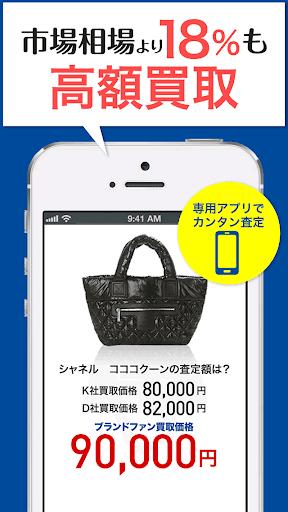 ブランド買取・鑑定・査定専門店 ブランドファン