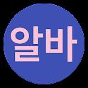 알바 단기알바 주부알바 icon