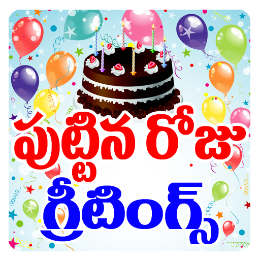 App Insights Telugu Birthday Greetings Quotes Wishes