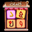 جدول کلمات icon