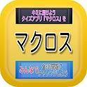 キミに届けようクイズアプリ『マクロス』を icon