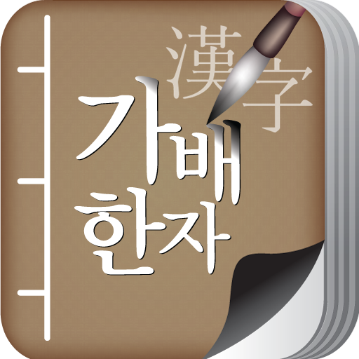 가배한자 file APK for Gaming PC/PS3/PS4 Smart TV