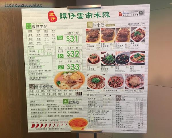 美食推薦譚仔雲南米線『香港 | 譚仔雲南米線(旺角店)』- 2foodie - 愛食記 最好用的美食App
