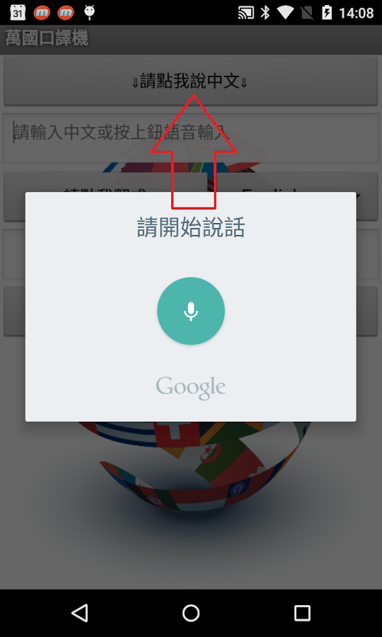 how to change google translate voice to male