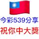 Download 祝福你幸運中大獎今彩539熱門號碼分享 For PC Windows and Mac