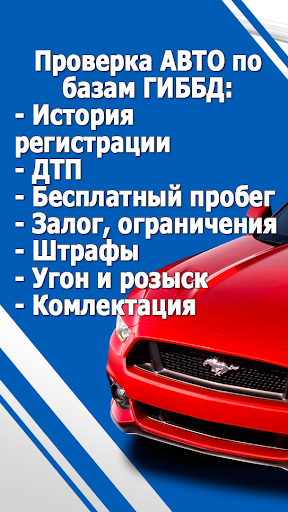 База ГИБДД — проверка авто по базе ГИБДД по VIN 2.9.2 screenshots 1
