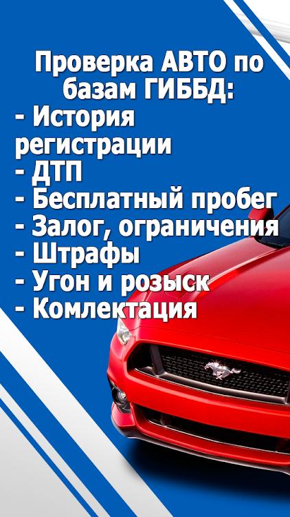 Проверить авто на залог в банке бесплатно по вин коду в гибдд автомобильный автосалон в москве