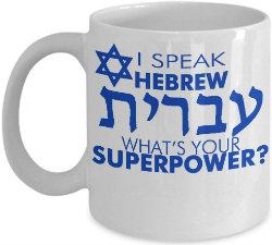 i-speak-hebrew-what-s-your-superpower_w250.jpg