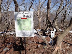 銚子岳分岐