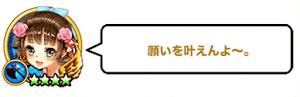 ヒヨリ初級セリフ