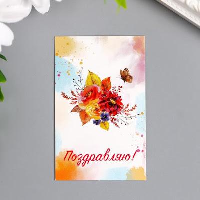 """Бирка декоративная """"Поздравляю (осенние цветы и бабочки)"""" набор 4 шт"""