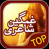 Urdu Sad Shayari - urdu poetry