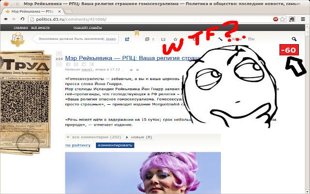 Виджет лютой ненависти для d3.ru