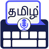 Tamil Voice to Text Keyboard– Text by Voice