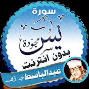 سورة يس بصوت عبد الباسط عبد الصمد