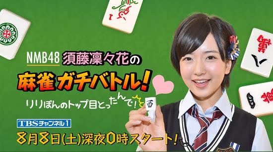 (TV-Variety)(720p) NMB48須藤凜々花の麻雀ガチバトル! ep22 160702
