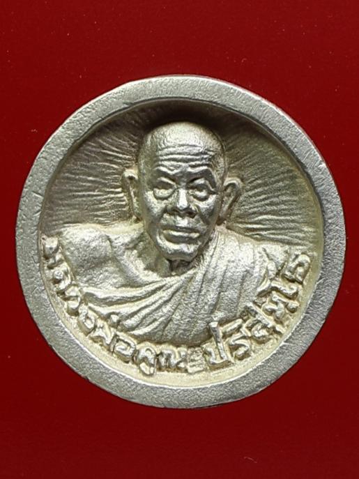 เหรียญล้อแม็คหลวงพ่อคูณ รุ่นอายุ 70 ปี