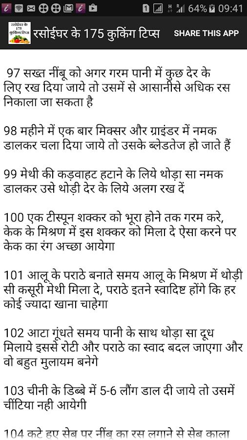 Rasoi Ghar ke tips  screenshot. Rasoi Ghar ke tips   Android Apps on Google Play