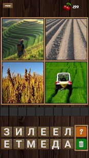 4 Фото 1 Слово - Где Логика? for PC-Windows 7,8,10 and Mac apk screenshot 16