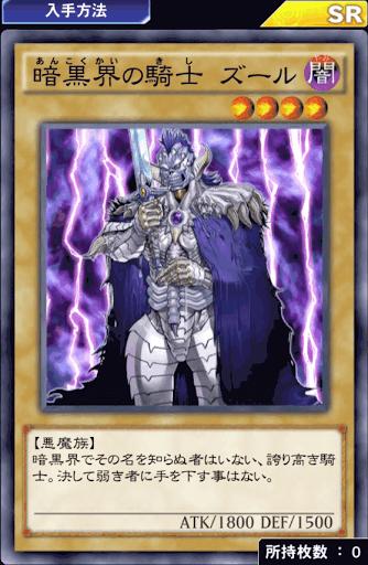 暗黒界の騎士ズール