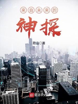 Lai Tự Vị Lai Đích Thần Thám (Thám tử đến từ tương lai)  - 来自未来的神探